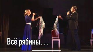 Сергей Лебедев и Анастасия Отт - Всё рябины
