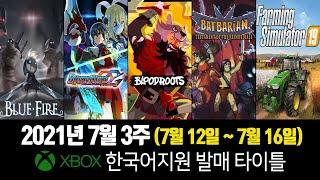 2021년 7월 3주 / XBOX 한국어지원 발매 타이…