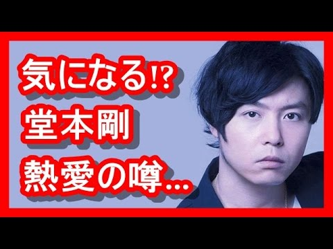 【迷走】 堂本剛と水川あさみ、ともさかりえ、山口紗弥加との熱愛は結局どうなのか