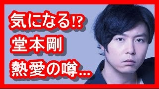 堂本剛と水川あさみ、ともさかりえ、山口紗弥加との熱愛は結局どうなの...