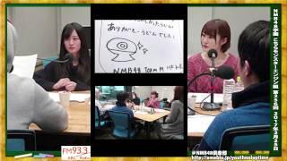 NMB48学園 こちらモンスターエンジン組 第256回[306] 20170225 [上西恵&川上礼奈]