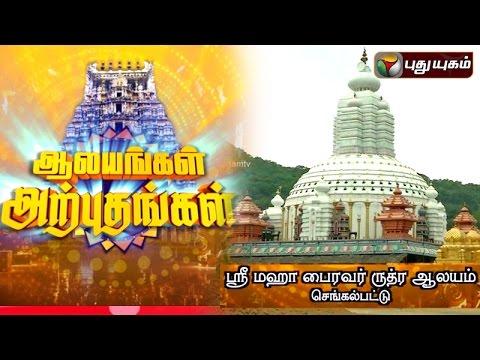 Sri Maha Bhairava Temple, Chengalpattu | Aalayangal Arputhangal | 25/01/2016 | Puthuyugam TV