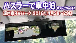 Download lagu ハスラーで車中泊 Vol.17【車中泊】