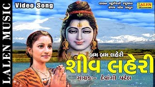 SHIV LEHRI | DEVANGI PATEL | LATEST GUJARATI SONG | LALEN MUSIC