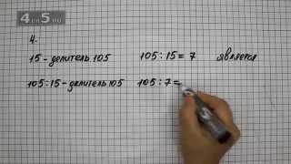 Упражнение 4. Математика 6 класс Виленкин Н.Я.