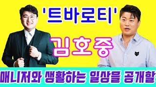 '트바로티' 김호중은 매니저와 생활하는 일상을 공개할