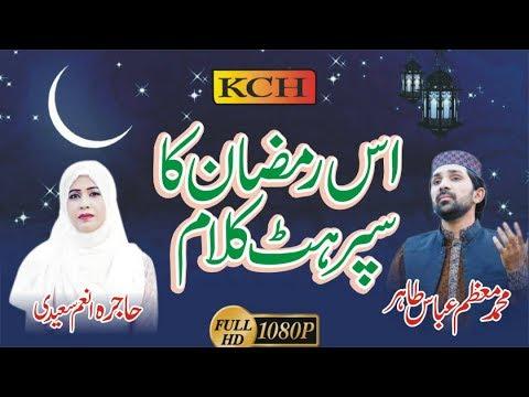 Ramzan Kareem  Super Hit New Kalllam ||  Hajra Anum Saeedi & Mouazam Abbas