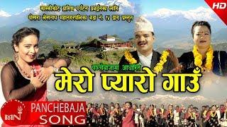 New Lok Dohori 2074/2017 | Kaski Kot Gaun - Tarapati Subedi & Juna Shrish Ft. Karishma Dhakal