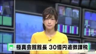 空手の極真会館館長に対し、東京国税局がおよそ30億円を追徴課税 空手の...