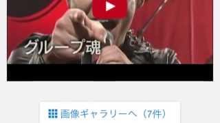 グループ魂が11月2日(日)放送の日本テレビ系「LIVE MONSTER」に出演す...