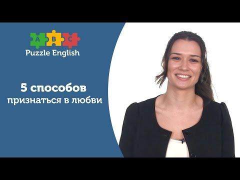 Как признаться в любви на английском