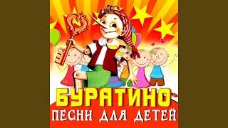 """Песня Буратино (Из к/ф """"Приключения Буратино"""")"""