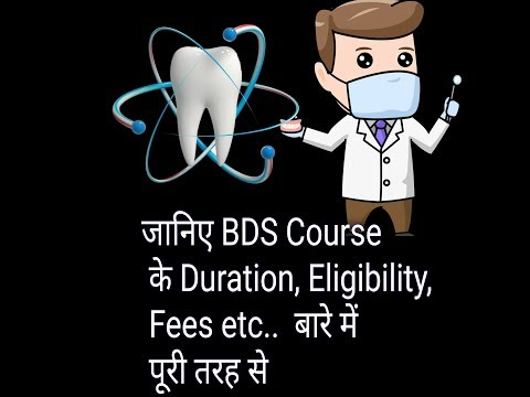 BDS  Course  Eligibility  Duration  Fees  structure with  Full Details  in hindi