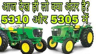 john deere 5310 vs john deere 5305 tractor full specification and review