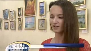 ТК Донбасс - Открылась выставка картин студентов-живописцев