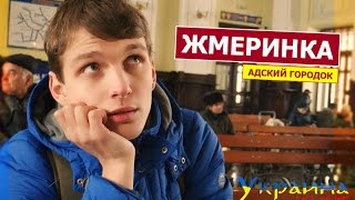 Украина без денег - ЖМЕРИНКА (выпуск 55)