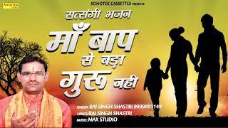 Aalha | Satsangi Bhajan | Maa Baap Se Bada Guru Nahi | Rai Singh Shastri | Rathore Cassettes