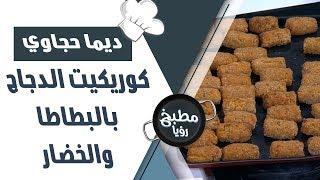 كوريكيت الدجاج بالبطاطا والخضار - ديما حجاوي