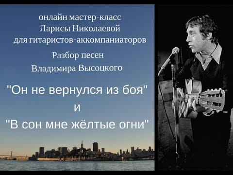 К юбилею Владимира Высоцкого. Разбор песен на гитаре