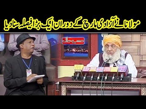 Maulana Fazal Ur Rehman Sari Rukawatein Aboor Karty Hoe | Hasb E Haal | Dunya News
