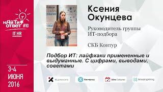 Ксения Окунцева:
