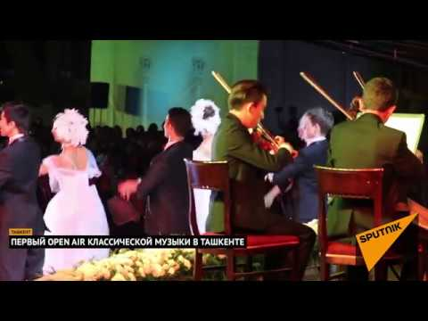 Первый open-air классической музыки в Ташкенте