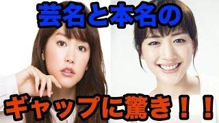 【衝撃】芸名と本...
