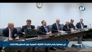 دي ميستورا يقدم مقترحات للأطراف السورية حول الدستور والانتخابات