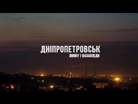 интим знакомства днепропетровск с номером телефона