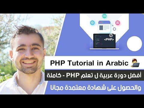 دورة تعلم php كاملة