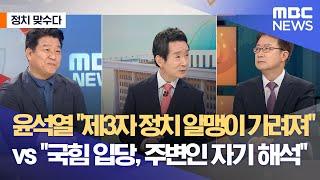 """[정치 맞수다] 윤석열 """"제3자 정치, 알맹이…"""