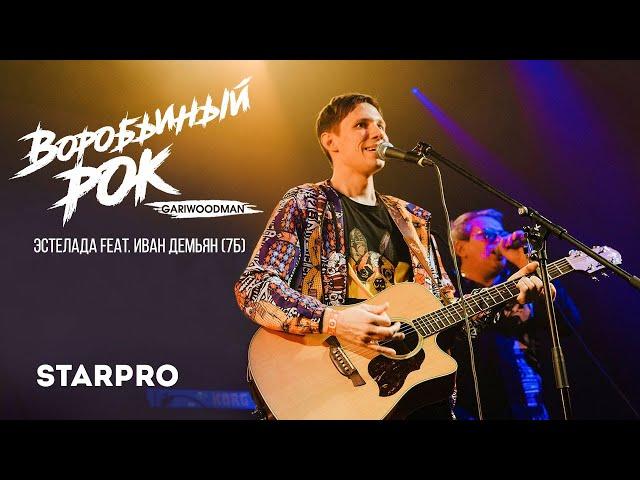 GARIWOODMAN - «Эстелада» feat. Иван Демьян (из видеоальбома «Воробьиный рок») 2020, HD