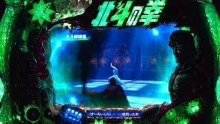 【CR北斗の拳覇者】プレミアムいきなりバトルトキ