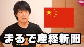 中国についてまるで産経新聞のような記事を書く朝日新聞【サンデイブレイク61】 thumbnail