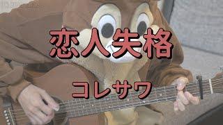 恋人失格/コレサワ/ギターコード