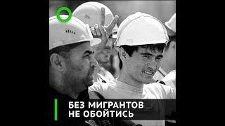 Почему России не обойтись без мигрантов?