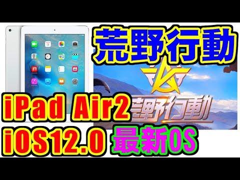 [荒野行動] iOS12.0 センポウテスト 2018-09-21 [iPad Air2]