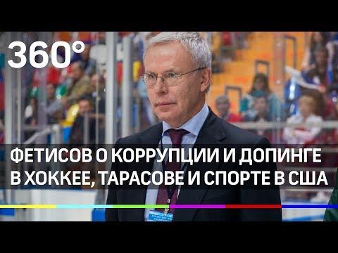 Вячеслав Фетисов: «хороший тренер не печет печеньки»