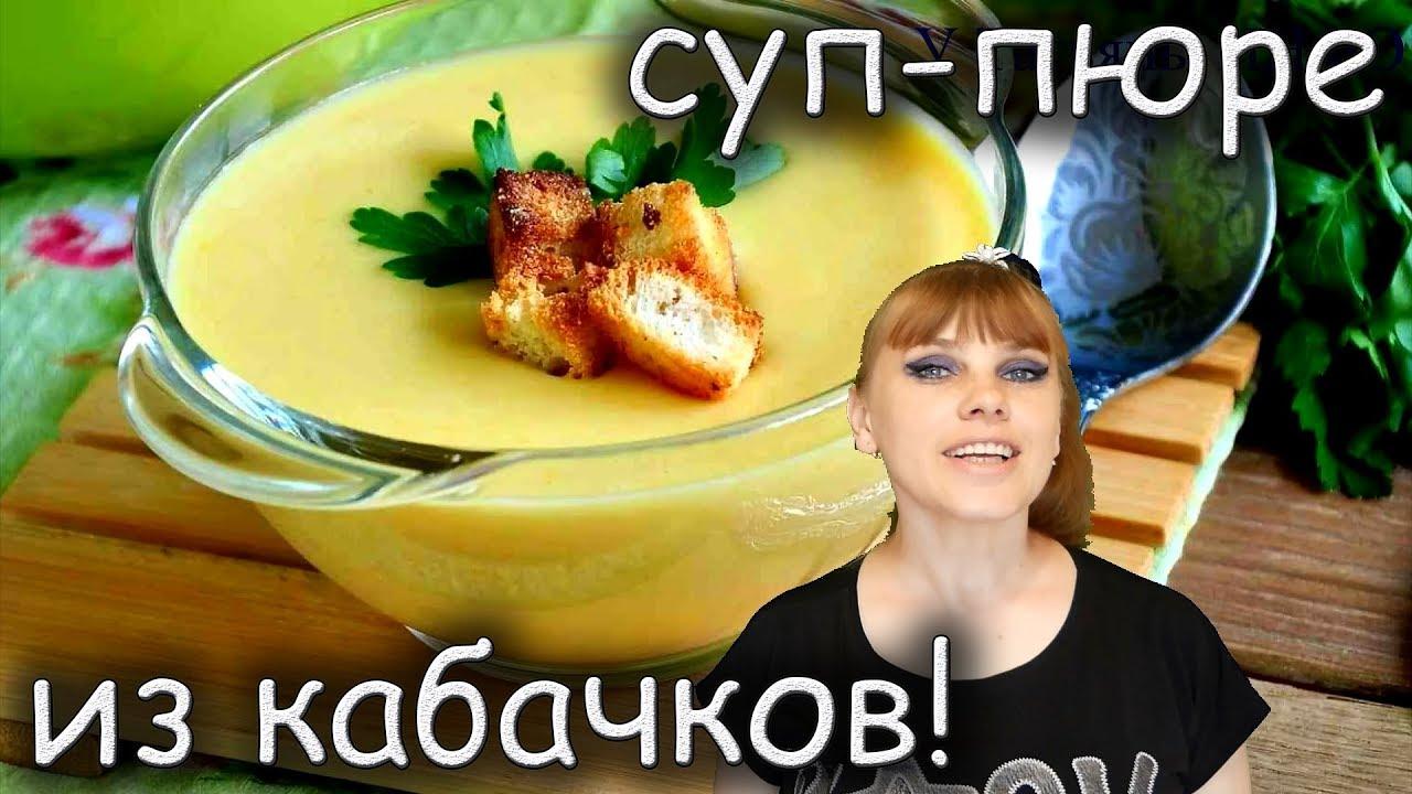 Супер Нежный Сливочный Суп-Пюре из КАБАЧКОВ!