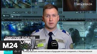"""""""Утро"""": ЦОДД оценивает трафик в городе в 6 баллов - Москва 24"""