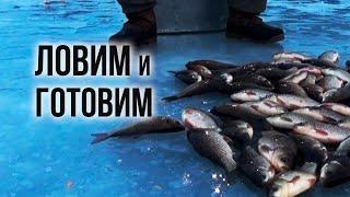 Зимняя рыбалка на КАРАСЯ со льда. Караси в сметане БЕЗ костей!