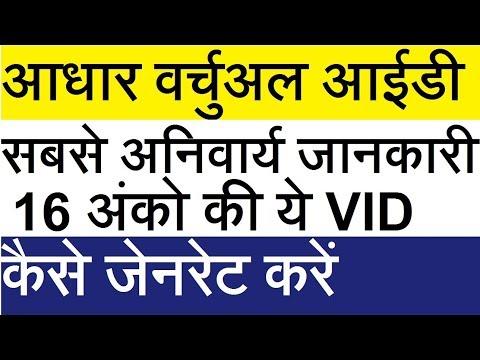 16 अंको का आधार अनिवार्य सूचना HOW TO GENERATE AADHAR VIRTUAL ID (VID)   EXTRA TECH WORLD  