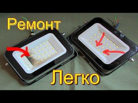 Прожектор 06-30 30Вт  Ремонт легко.