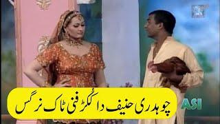 Funny Punjabi Stage Drama  Nargis Chodari Hanif da kokar
