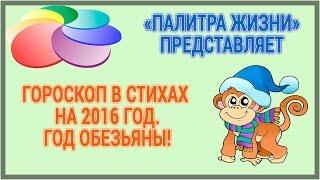 видео Шуточный гороскоп на 2016 год