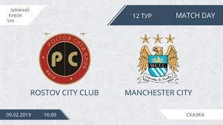 Rostov City Club 10:2 Manchester City, 12 тур
