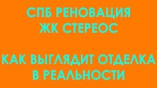 СПб Реновация, ЖК Стереос, Отделка квартир(СПб Реновация построили дом в ЖК Стереос (1 очередь). Мало того что отделка