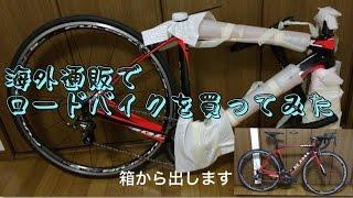 海外通販【WIGGLE】でロードバイク【DE ROSA IDOL】を買ってみた