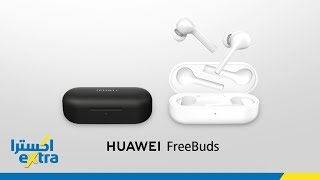 Huawei FreeBuds, Now Available
