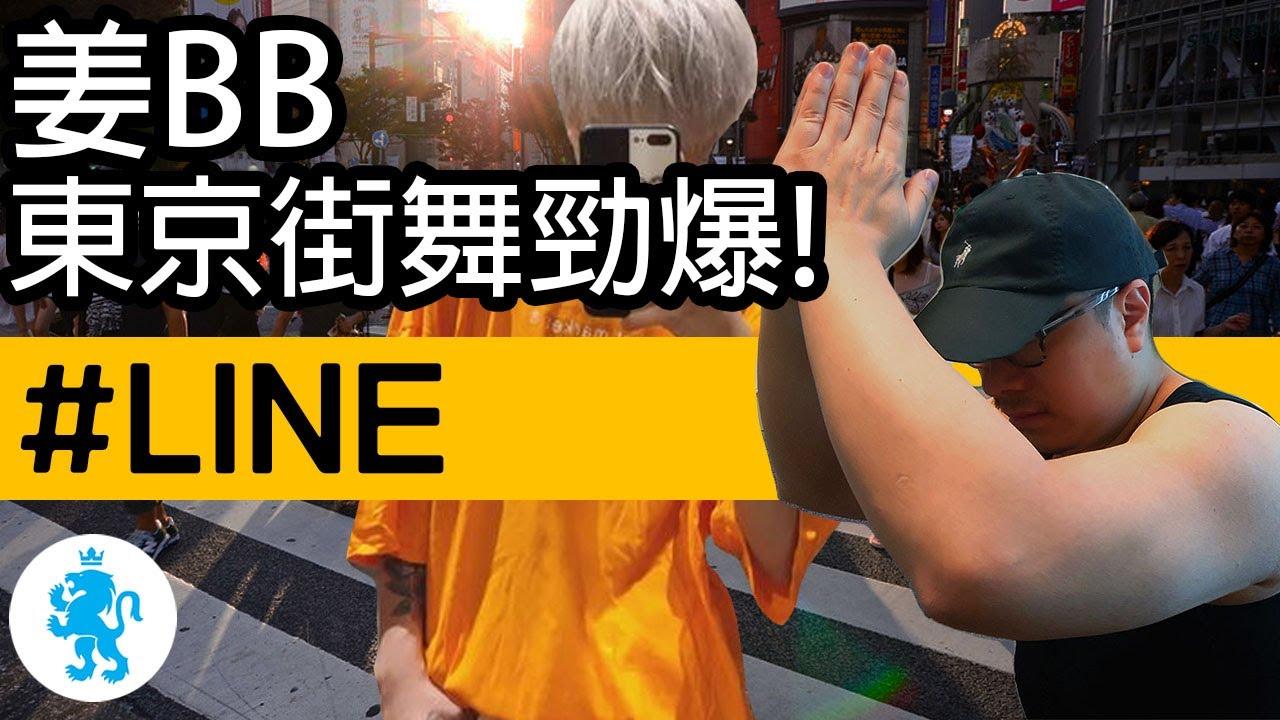 [保證喊!] 姜BB新MV東京街舞勁爆 ~ LINE (Love Is Never Enough) !!